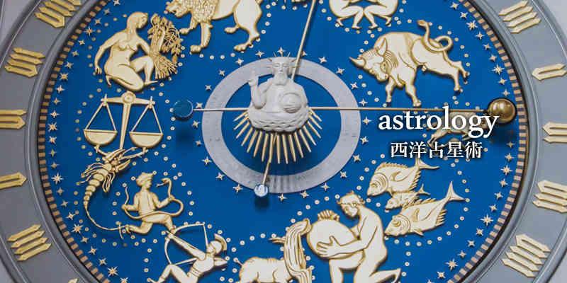 西洋占星術占い&コラム